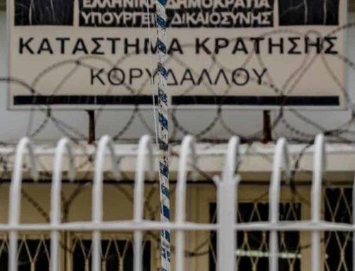 Τέρμα οι φυλακές του Κορυδαλλού – Μεταφέρονται σε άλλη περιοχή