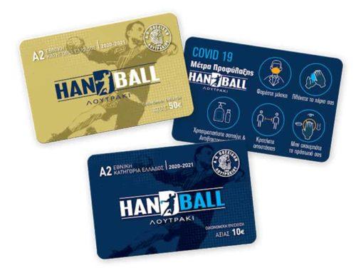 Κάρτες οικονομικής ενίσχυσης για το ΤμήμαHANDBALL του Α.Ο. ΠΟΣΕΙΔΩΝ ΛΟΥΤΡΑΚΙΟΥ