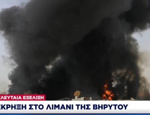 Μεγάλη πυρκαγιά στο λιμάνι της Βηρυτού – Ένα μήνα μετά την έκρηξη
