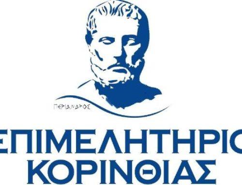 Νέο πρόγραμμα:Ενίσχυση της ίδρυσης-εκσυγχρονισμού ΜΜΕ επιχειρήσεων στην Περιφέρεια Πελοποννήσου