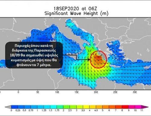 112: Ειδοποίηση έκτακτης ανάγκης. Κύματα έως και 7 μέτρα