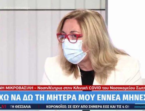 Νοσηλεύτρια Νοσοκομείου Σωτηρία: «Πλέον όσοι μπαίνουν στις ΜΕΘ δε βγαίνουν»