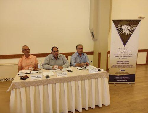 H συνεδρίαση του Διοικητικού Συμβουλίου της ΟΕΕΣΠ στο Βραχάτι Κορινθίας στις 26 & 27 Σεπτεμβρίου 2020