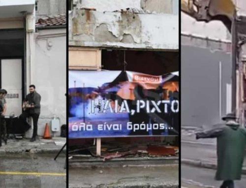 """Οίκος ανοχής γκρεμίστηκε συνοδεία live μπουζουκιών και του """"Ηλία ρίχτο!"""" στη Λάρισα"""