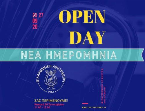 Αναβάλλεται το Open Day της Φιλαρμονικής Λουτρακίου λόγω της κακοκαιρίας