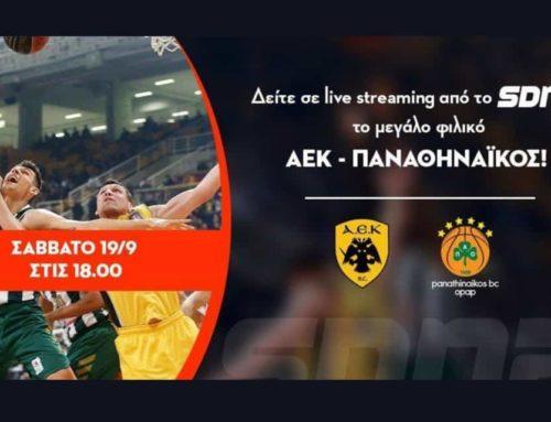 Live streaming ΑΕΚ – Παναθηναϊκός: Παρακολουθήστε τη φιλική αναμέτρηση
