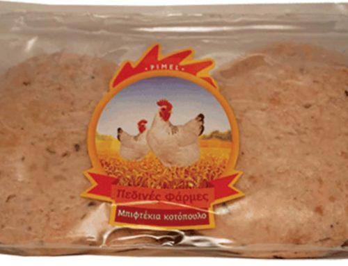 ΕΦΕΤ: Ανακαλείται γνωστή μάρκα μπιφτέκια κοτόπουλου – Διαπιστώθηκε σαλμονέλα