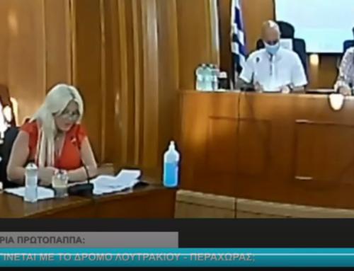 Μαρία Πρωτοπαππά: Τι έχετε κάνει για το δρόμο Λουτρακίου-Περαχώρας; (video)
