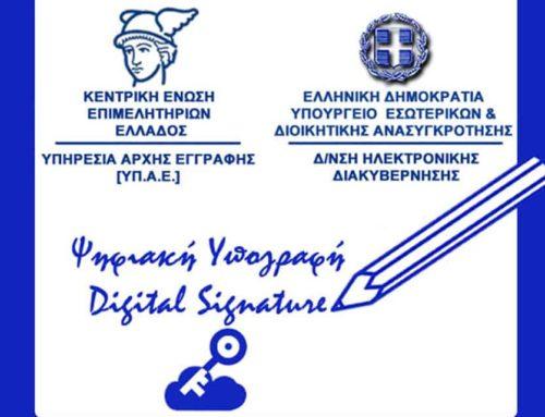 Σε πιλοτική λειτουργία τίθεται η διάθεση εγκεκριμένων πιστοποιητικών απομακρυσμένης ηλεκτρονικής υπογραφής