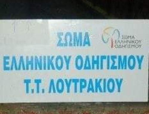 To Τμήμα Λουτρακίου (Σώμα Ελληνικού Οδηγισμού) στέλνει βοήθεια στους πλημμυροπαθείς