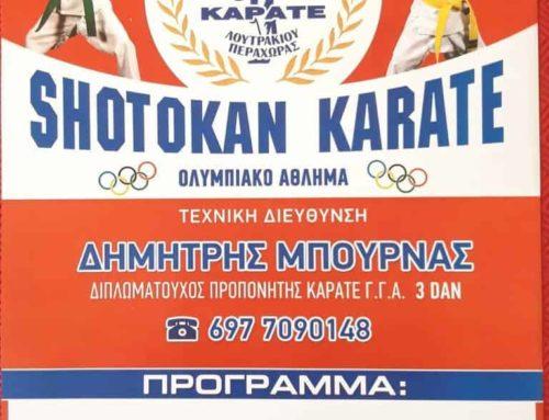 Ο Αθλητικός Σύλλογος Shotokan Καράτε Λουτρακίου – Περαχώρας ξεκινάει δυναμικά