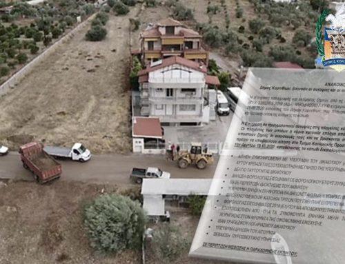Δήμος Κορινθίων Ξεκινούν οι αυτοψίες και οι αιτήσεις των πληγέντων από τον «ΙΑΝΟ»