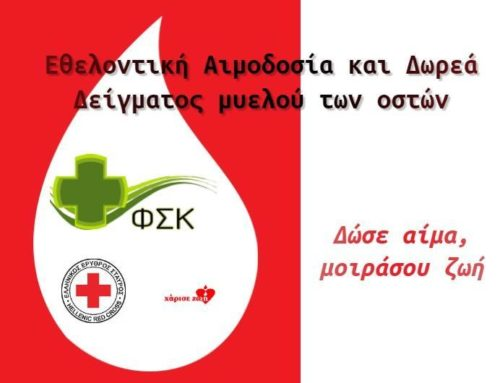 Κόρινθος: Εθελοντική Αιμοδοσία του Φαρμακευτικού Συλλόγου και του Ερυθρού Σταυρού