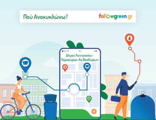 Δήμος Λουτρακίου-Περαχώρας-Αγ.Θεοδώρων-Κλήρωση για ένα Smartphone,σημεία ανακύκλωσης σε ψηφιακό χάρτη