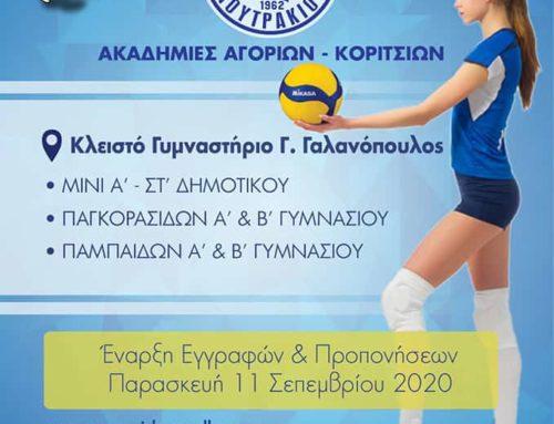 Ποσειδών Λουτράκι Volleyball: Έναρξη εγγραφών και προπονήσεων 2020 – 2021