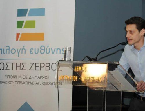 Κ.Ζερβός : O δήμαρχος προσπάθησε να μας εξαπατήσει πολιτικά και να υφαρπάξει την ψήφο