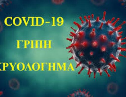 Κορονοϊός: Πώς θα ξεχωρίσεις αν έχεις Covid-19, κρυολόγημα ή γρίπη