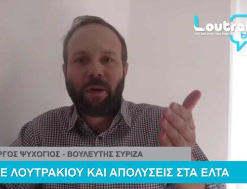 Γ.Ψυχογιός: ΟΧΙ στις απολύσεις στα ΕΛΤΑ, ΟΧΙ στο κλείσιμο του ΟΤΕ Λουτρακίου (video)