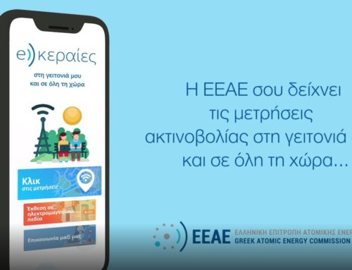 Ξέρεις τι ηλεκτρομαγνητική ακτινοβολία εκπέμπουν οι κεραίες; Δες από το κινητό σου!