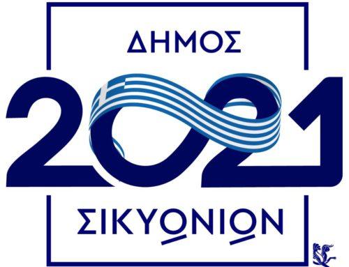 Δήμος Σικυωνίων: Κατάθεση προτάσεων ενόψει του εορτασμού των 200 ετών από την Ελληνική Επανάσταση του 1821
