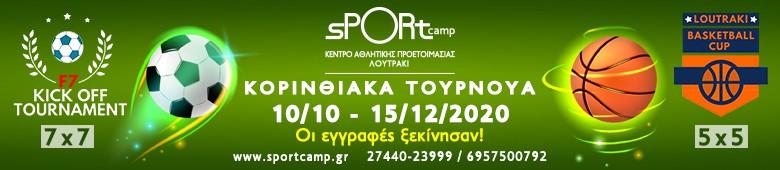 sportcamp - Κορινθιακά Τουρνουά