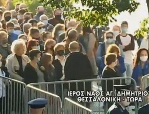 Θεσσαλονίκη: Συνωστισμός έξω από τον Άγιο Δημήτριο – Χωρίς μάσκα οι ιερείς (βιντεο)