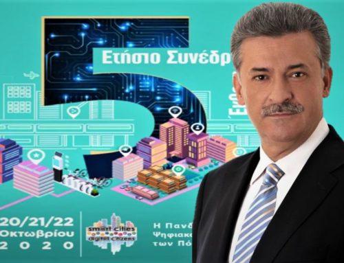 """Ο Δήμαρχος Κορινθίων Βασίλης Νανόπουλος στο 5ο Συνέδριο των """"Sm@rt Cities"""""""