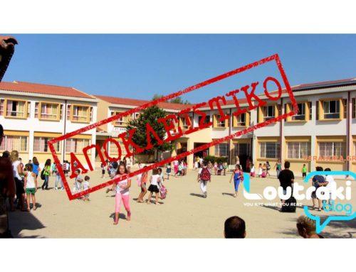 Λουτράκι: Δασκάλα με κορονοϊό στο 2ο δημοτικό σχολείο