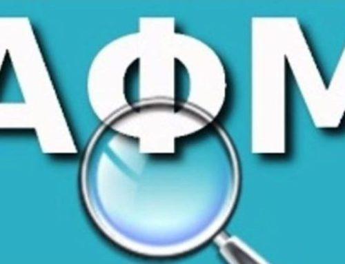 Η άγνωστη υπηρεσία του TAXISnet: Δείτε ποιος κατασκοπεύει το ΑΦΜ σας!