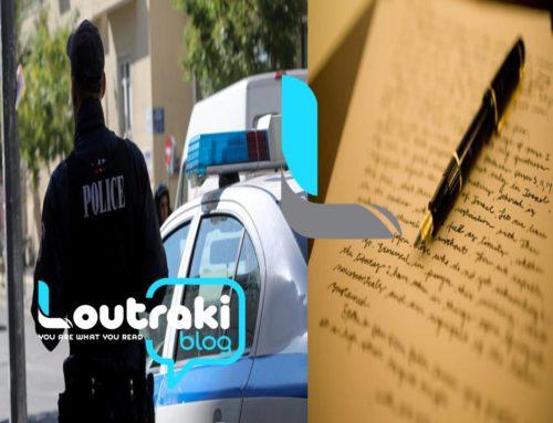 Το συγκινητικό γράμμα ενός συμπολίτη μας αστυνομικού
