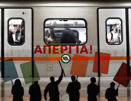 Τι περιμένουν να πετύχουν με την απεργία στο Μετρό; Υποστήριξη ή θυμό;