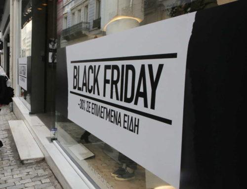 Black Friday και lockdown εκτόξευσαν τις ηλεκτρονικές παραγγελίες