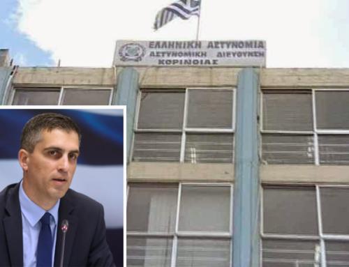 40 (!) αστυνομικοί παραμένουν στην Κορινθία για την καταπολέμηση της εγκληματικότητας