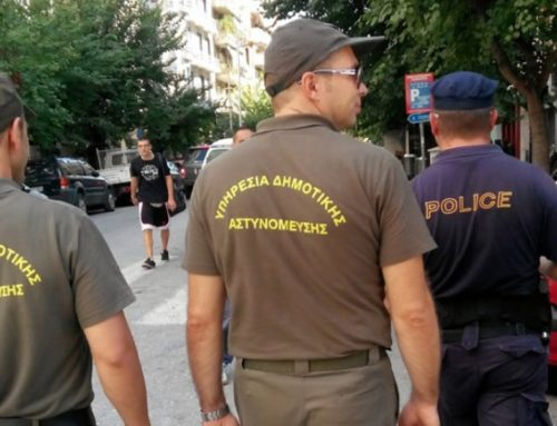 Δημοτική Αστυνομία: Έρχονται προσλήψεις και καθολική επάνδρωση 223 δήμων