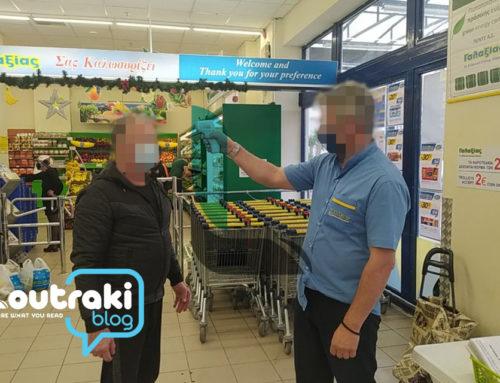 Λουτράκι: Αυστηρά τα μέτρα λόγω κορονοϊού στο supermarket «Γαλαξίας» (φωτο)