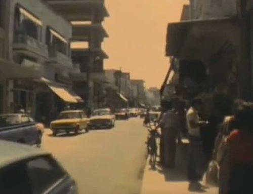 Η αγορά της Κορίνθου τη δεκαετία του '70 – Ένα βίντεο γεμάτο αναμνήσεις