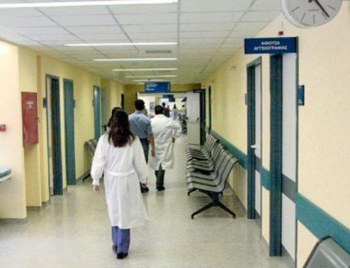 Αναρτήθηκαν οι πίνακες προσλήψεων στο Νοσοκομείο Κορίνθου (λίστες)