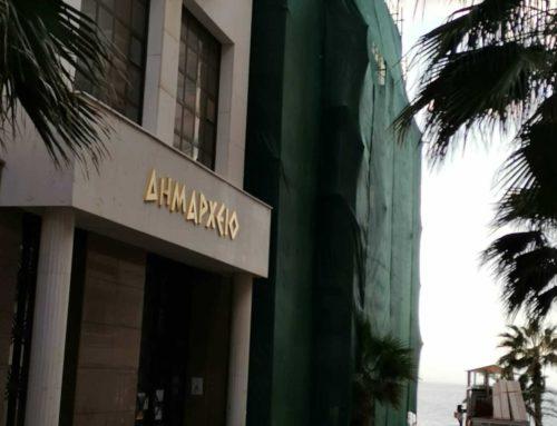 Αλλάζει όψη το Δημαρχείο στο Λουτράκι