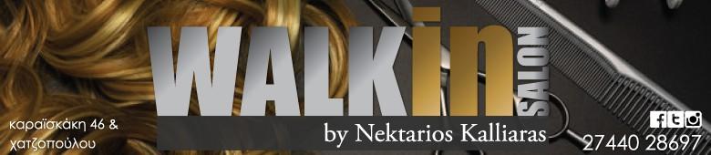 Νεκτάριος Καλλιάρας Κομμωτήριο