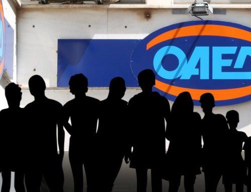 ΟΑΕΔ: Πρόγραμμα με μισθό 750 ευρώ