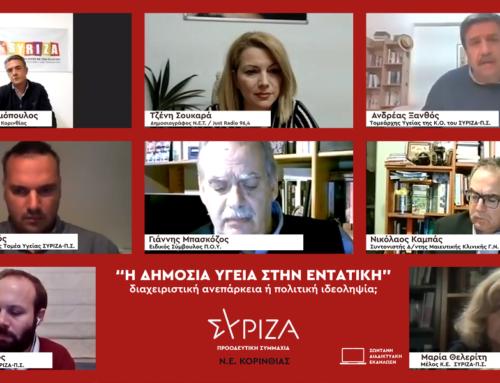 Διαδικτυακή εκδήλωση ΣΥΡΙΖΑ Κορινθίας: «Η Δημόσια Υγεία στην Εντατική»