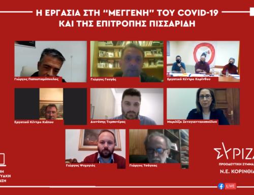 """Συμπεράσματα από την διαδικτυακή εκδήλωση """"Η εργασία στη μέγγενη του Covid-19 και της επιτροπής Πισσαρίδη"""""""