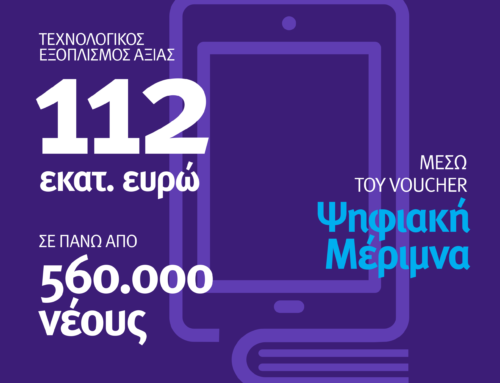 Voucher 200 ευρώ για τάμπλετ, λάπτοπ: Με κωδικό στο Taxisnet, χωρίς αίτηση οι δικαιούχοι