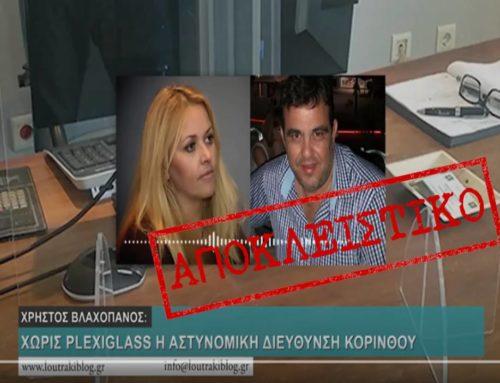 Επιτέλους! Έρχονται τα Plexiglass για τα Αστυνομικά Τμήματα ΟΛΗΣ της Κορινθίας (video)