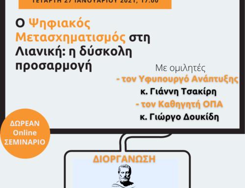 Νέο δωρεάν webinar από το Επιμελητήριο Κορινθίας