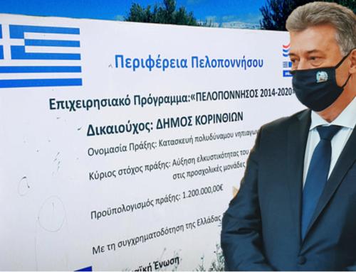 Κόρινθος: Εκοψε την κορδέλα στο νέο πολυδύναμο νηπιαγωγείο ο Βασίλης Νανόπουλος (φωτο)