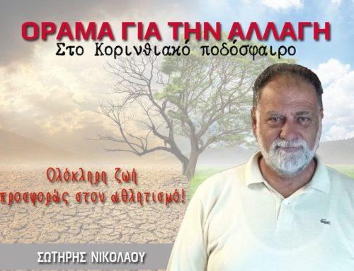 Ο Σωτήρης Νικολάου υποψήφιος για το νέο ΔΣ της ΕΠΣ Κορινθίας