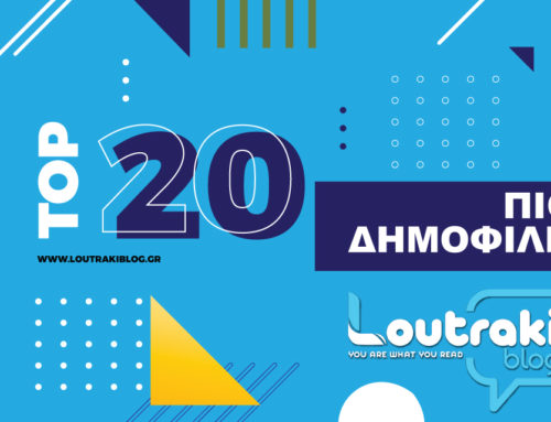 Δημοφιλή άρθρα 2020: Αυτά διαβάσατε περισσότερο στο loutrakiblog.gr