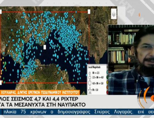 Καθησυχαστικός ο Γ. Χουλιάρας για την σεισμική ακολουθία στον Κορινθιακό