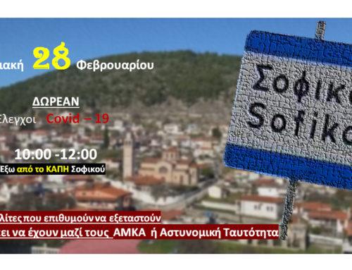 ΔΩΡΕΑΝ εξέταση για Covid-19 στο Σοφικό την Κυριακή 28 Φεβρουαρίου